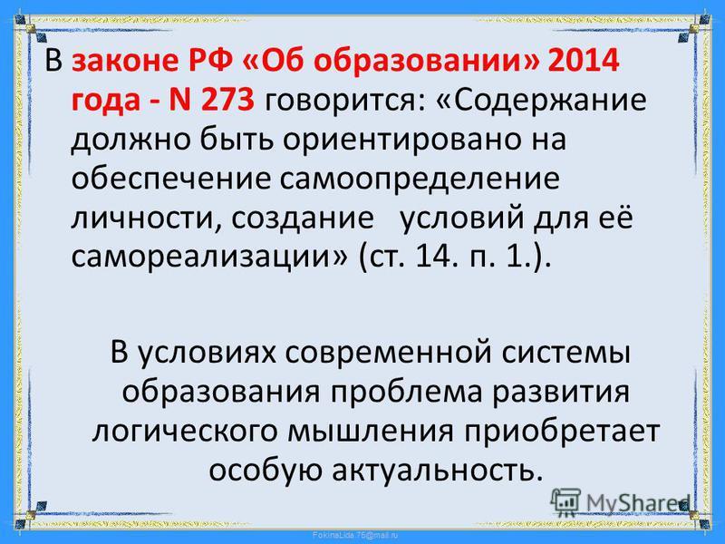 FokinaLida.75@mail.ru В законе РФ «Об образовании» 2014 года - N 273 говорится: «Содержание должно быть ориентировано на обеспечение самоопределение личности, создание условий для её самореализации» (ст. 14. п. 1.). В условиях современной системы обр