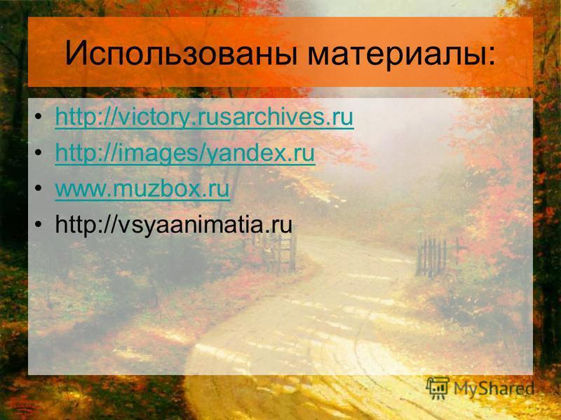 Использованы материалы: http://victory.rusarchives.ru http://images/yandex.ru www.muzbox.ru http://vsyaanimatia.ru