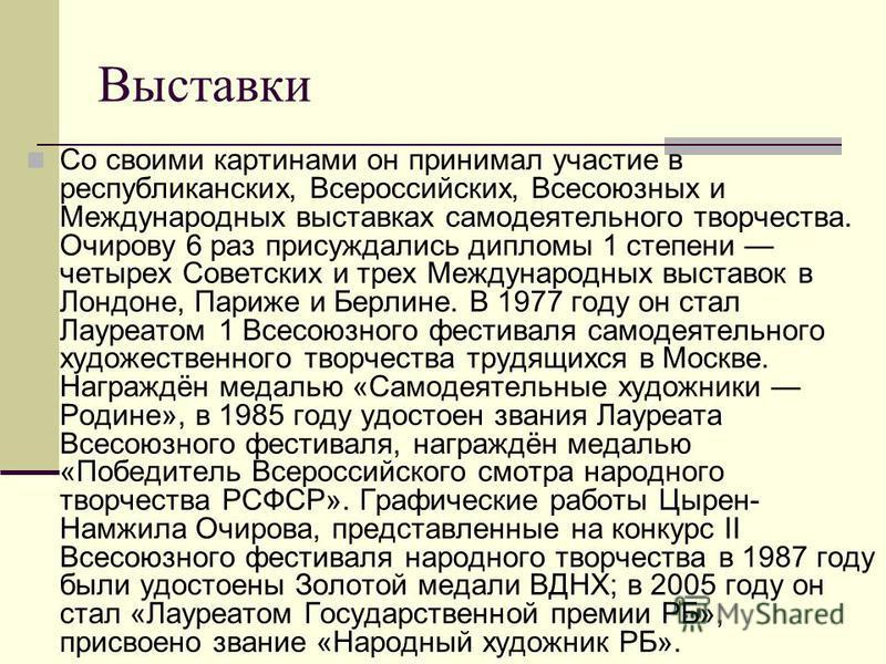 Выставки Со своими картинами он принимал участие в республиканских, Всероссийских, Всесоюзных и Международных выставках самодеятельного творчества. Очирову 6 раз присуждались дипломы 1 степени четырех Советских и трех Международных выставок в Лондоне