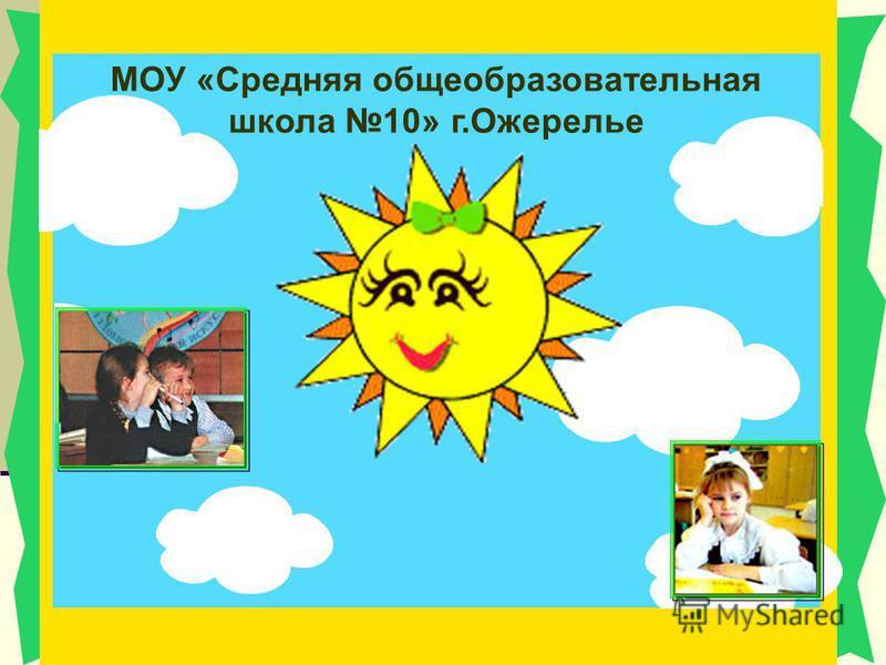 МОУ «Средняя общеобразовательная школа 10» г.Ожерелье