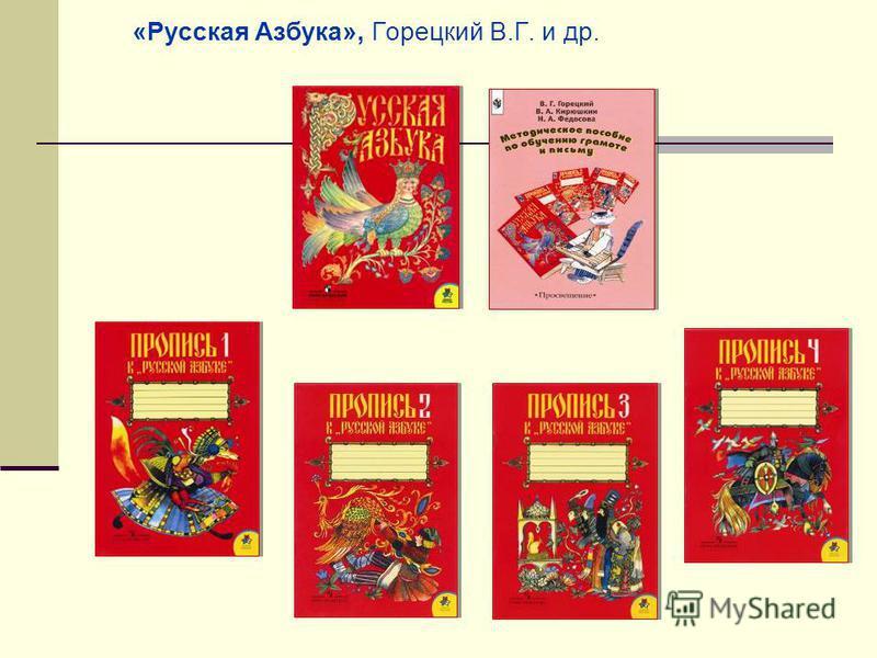 «Русская Азбука», Горецкий В.Г. и др.