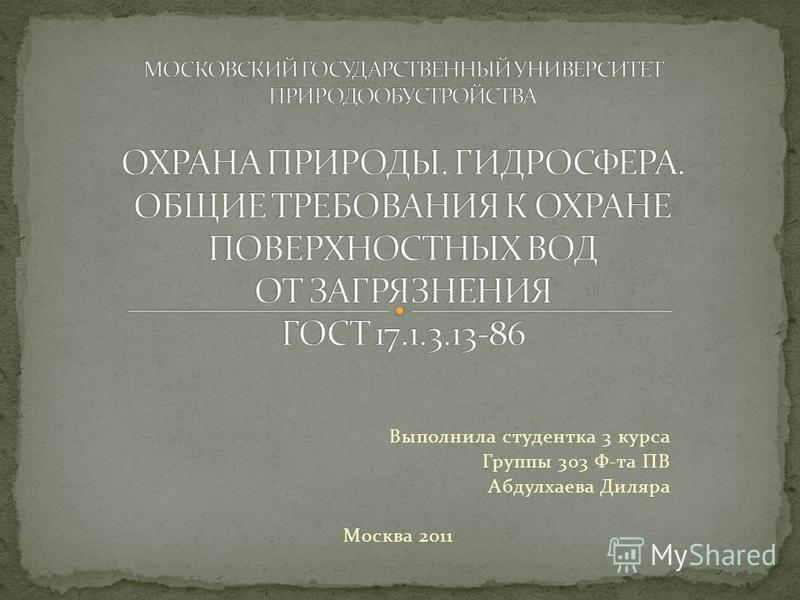 Выполнила студентка 3 курса Группы 303 Ф-та ПВ Абдулхаева Диляра Москва 2011