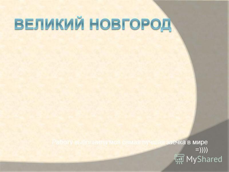 Работу выполнила моя самая лучшая саечка в мире =))))