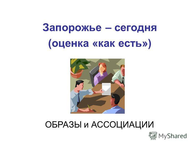 Запорожье – сегодня (оценка «как есть») ОБРАЗЫ и АССОЦИАЦИИ