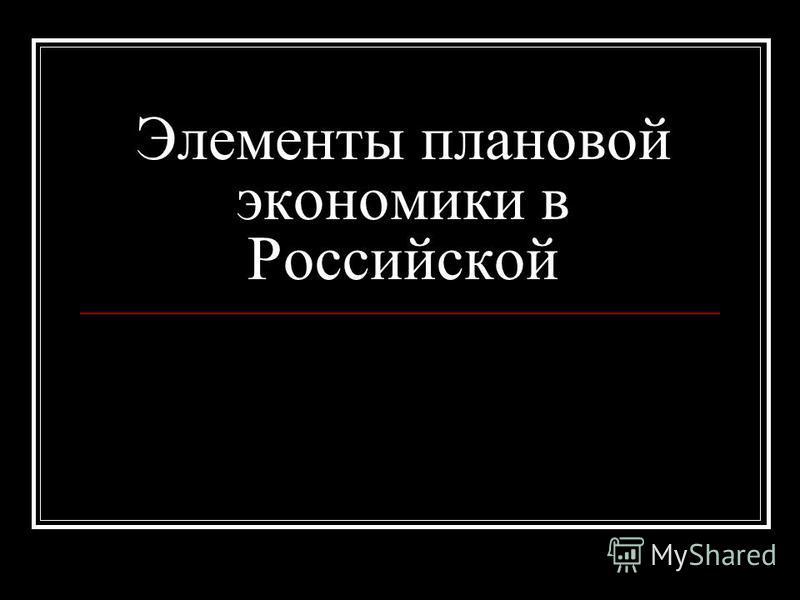 Элементы плановой экономики в Российской
