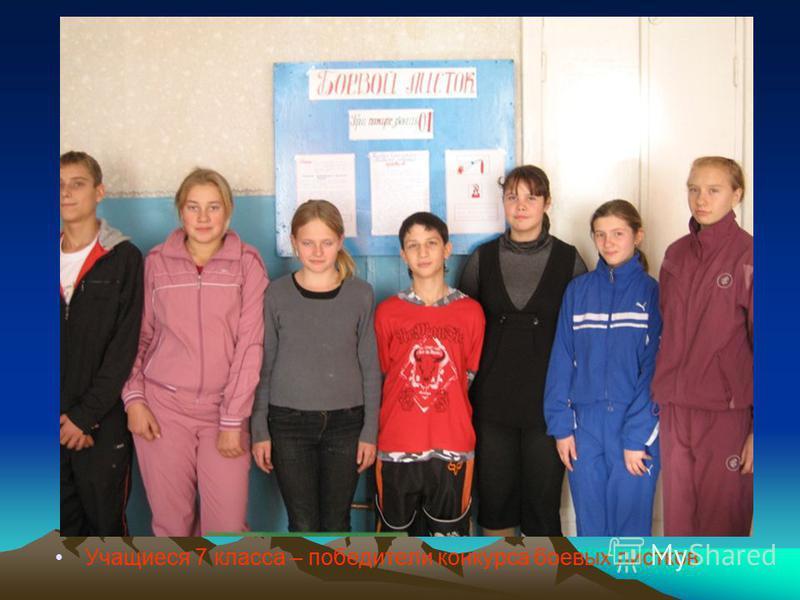 Учащиеся 7 класса – победители конкурса боевых листков
