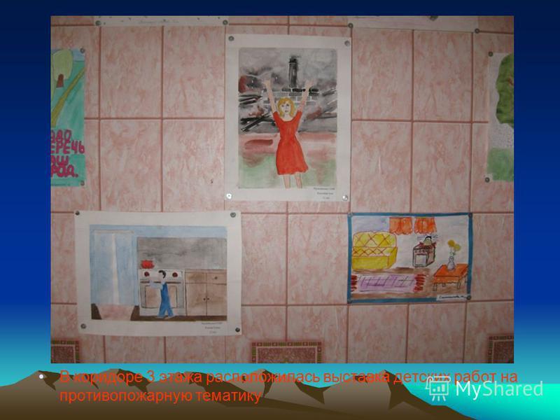 В коридоре 3 этажа расположилась выставка детских работ на противопожарную тематику