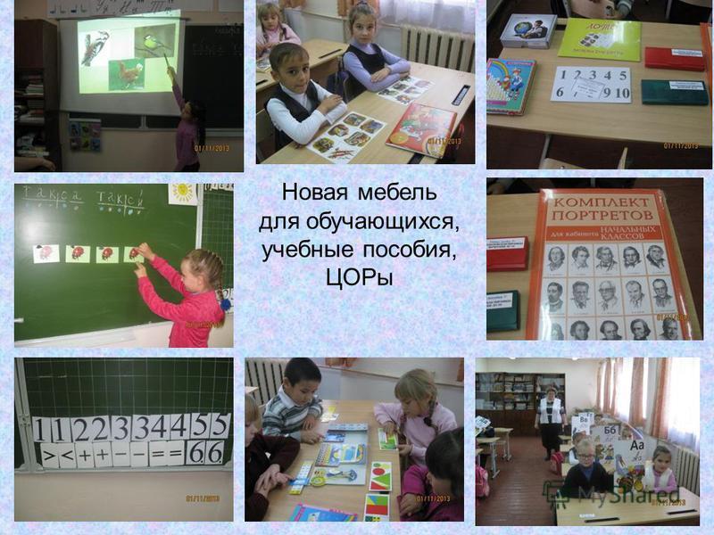 Новая мебель для обучающихся, учебные пособия, ЦОРы