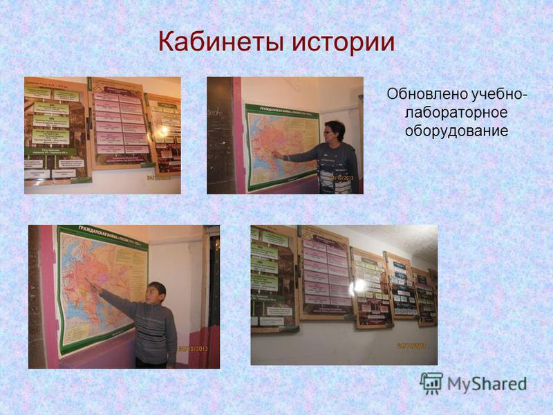 Кабинеты истории Обновлено учебно- лабораторное оборудование