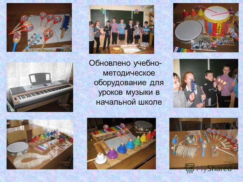 Обновлено учебно- методическое оборудование для уроков музыки в начальной школе