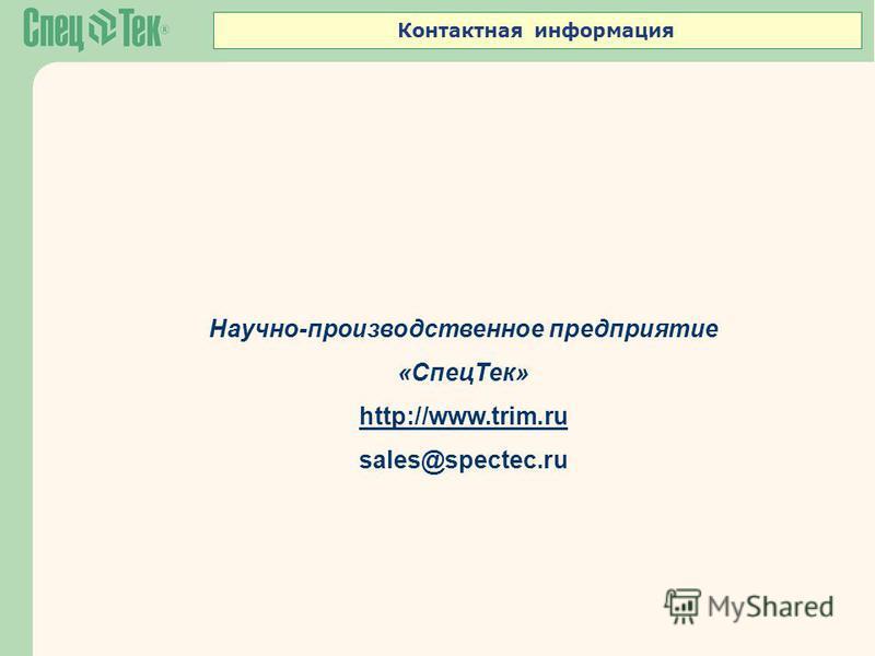 Контактная информация Научно-производственное предприятие «Спец Тек» http://www.trim.ru sales@spectec.ru