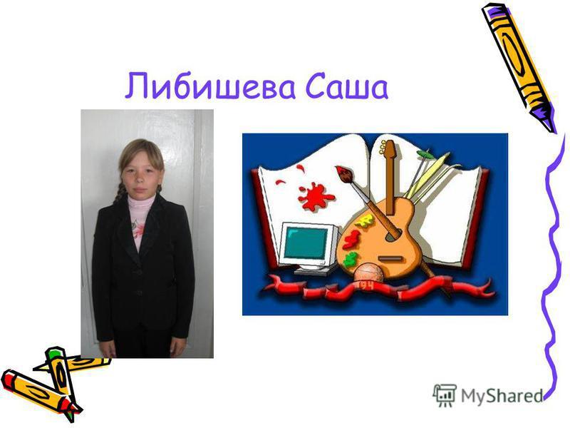 Либишева Саша