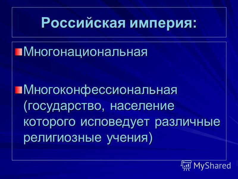Российская империя: Многонациональная Многоконфессиональная (государство, население которого исповедует различные религиозные учения)
