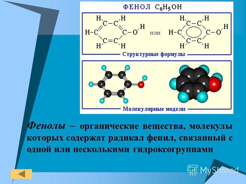 Фенолы – органические вещества, молекулы которых содержат радикал фенил, связанный с одной или несколькими гидроксигруппами