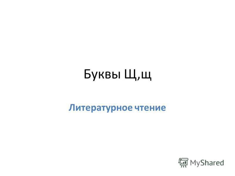 Буквы Щ,щ Литературное чтение