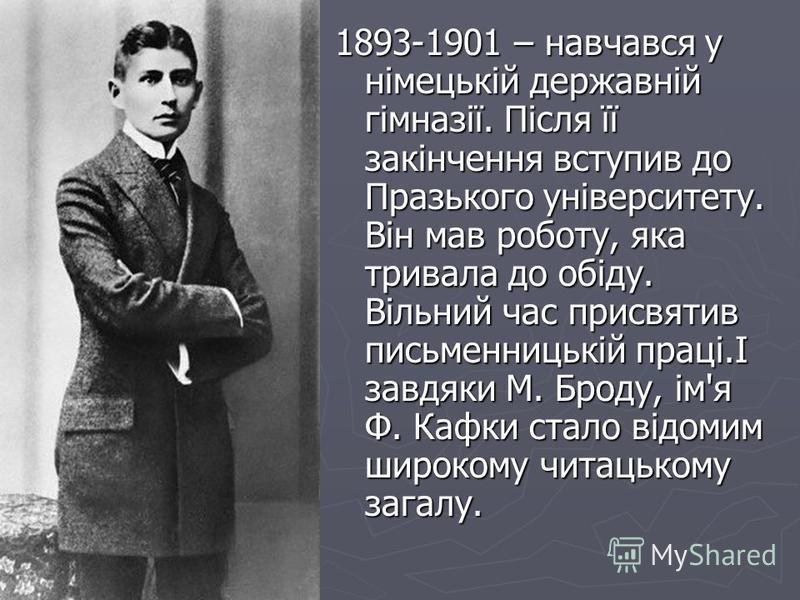 Франц Кафка 1883-1924 рр. 1883-1924 рр.