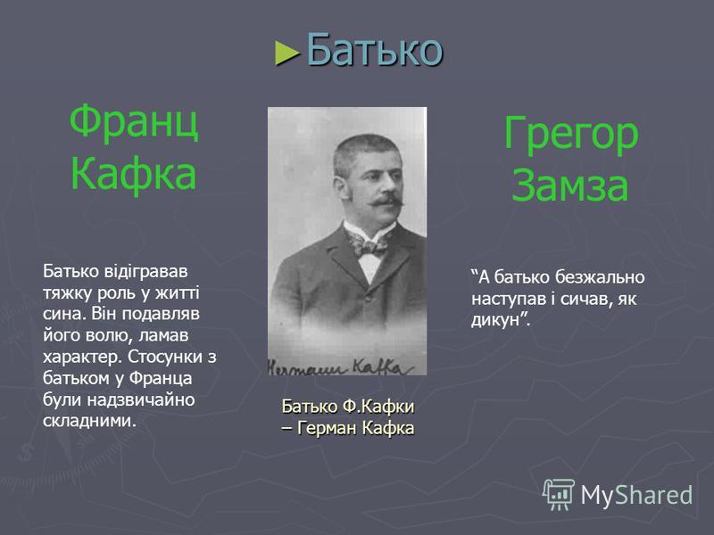 Чи має новела Франца Кафки Перевтілення біографічні джерела?