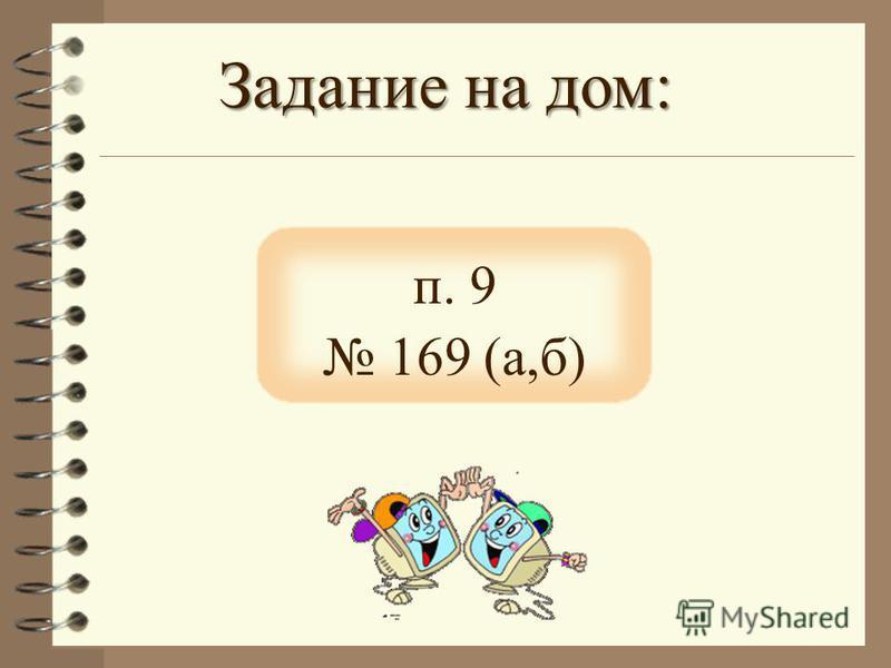 Задание на дом: п. 9 169 (а,б)