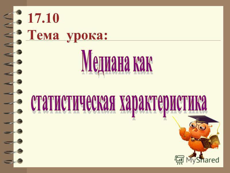 17.10 Тема урока: