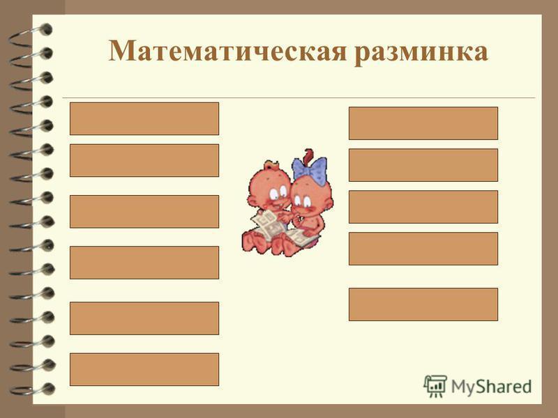 2 ·(-3) 4 – 7 - 8 ·0,2 -10 +4,5 5 – (-3) - 8:0 -6 – 3 8 ·(-1,2) - 4 – (-10) -4,5 : 0,9 2 ·(-4,5) : 0,9 Математическая разминка
