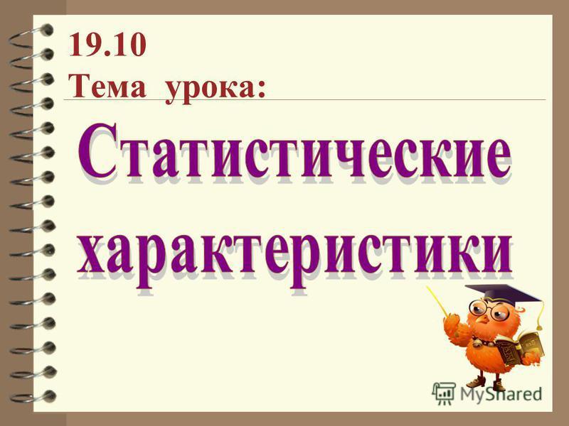 19.10 Тема урока: