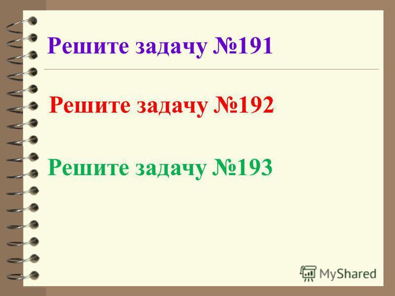 Решите задачу 191 Решите задачу 192 Решите задачу 193