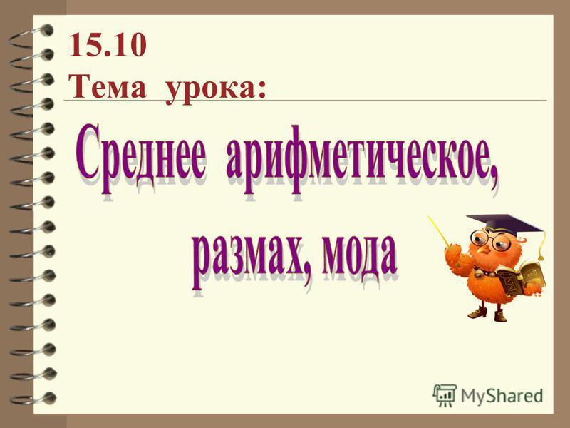15.10 Тема урока: