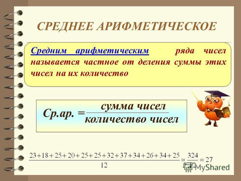 Средним ттттарифметическим ряда чисел называется частное от деления суммы этих чисел на их количество СРЕДНЕЕ АРИФМЕТИЧЕСКОЕ Ср.ар. = сумма чисел количество чисел