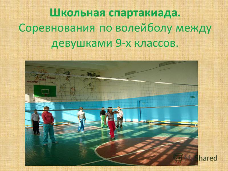 Соревнования между командами классов