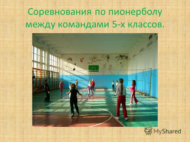 Соревнования по пионерболу между командами 5-х классов.