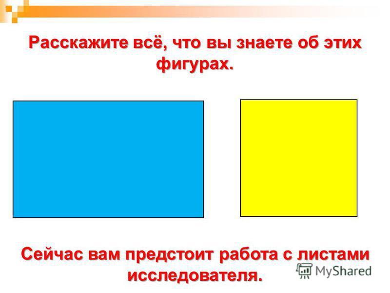 1. Найдите лишнюю фигуру. 2. Разделите остальные фигуры на две группы. 2. Разделите остальные фигуры на две группы.