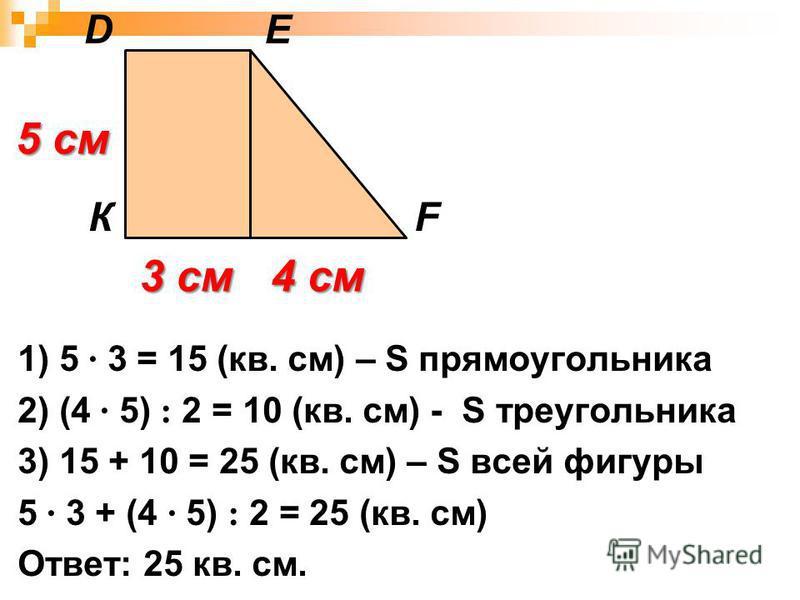 S Δ = (a · h ) : 2 S Δ = (4 · 3 ) : 2= 6 (кв.см) Ответ : 6 кв.см А В С 4 см S Δ -? 3 см