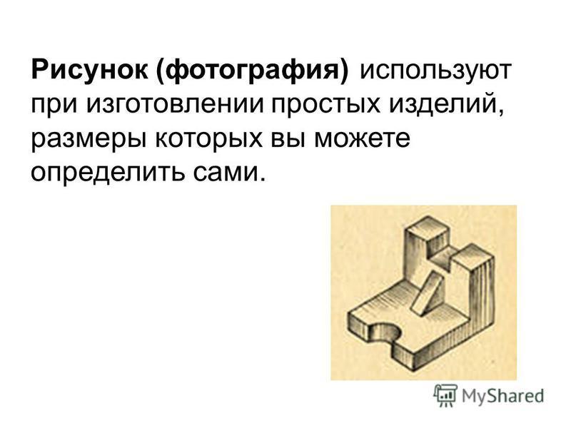 Рисунок (фотография) используют при изготовлении простых изделий, размеры которых вы можете определить сами.