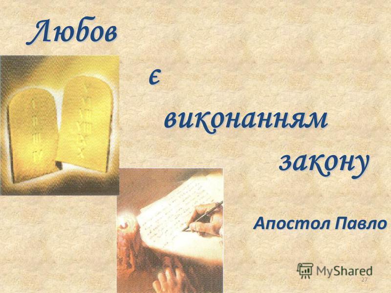 Любов Любов є виконанням виконанням закону закону Апостол Павло 27