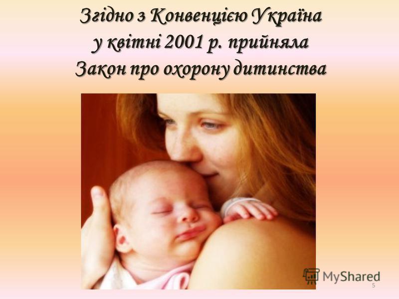 Згідно з Конвенцією Україна у квітні 2001 р. прийняла Закон про охорону дитинства 5