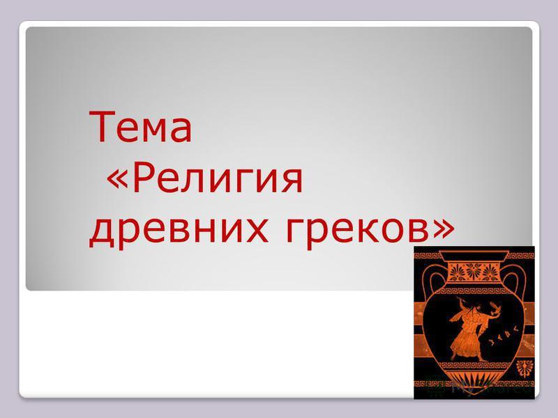 Тема «Религия древних греков»