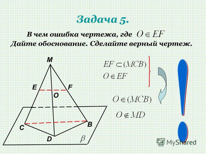 Задача 5. В чем ошибка чертежа, где Дайте обоснование. Сделайте верный чертеж. M D С O EF В