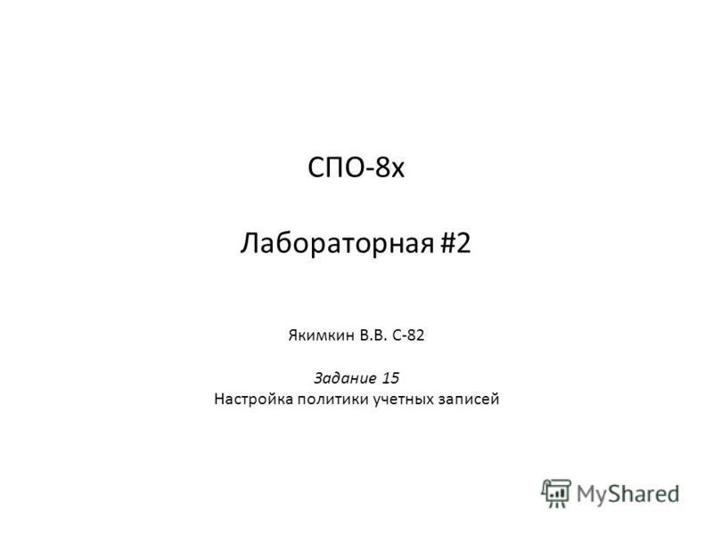 СПО-8 х Лабораторная #2 Якимкин В.В. С-82 Задание 15 Настройка политики учетных записей