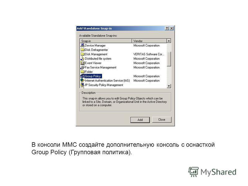 В консоли ММС создайте дополнительную консоль с оснасткой Group Policy (Групповая политика).