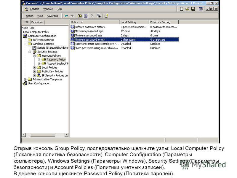 Открыв консоль Group Policy, последовательно щелкните узлы: Local Computer Policy (Локальная политика безопасности). Computer Configuration (Параметры компьютера), Windows Settings (Параметры Windows), Security Settings (Параметры безопасности) и Acc
