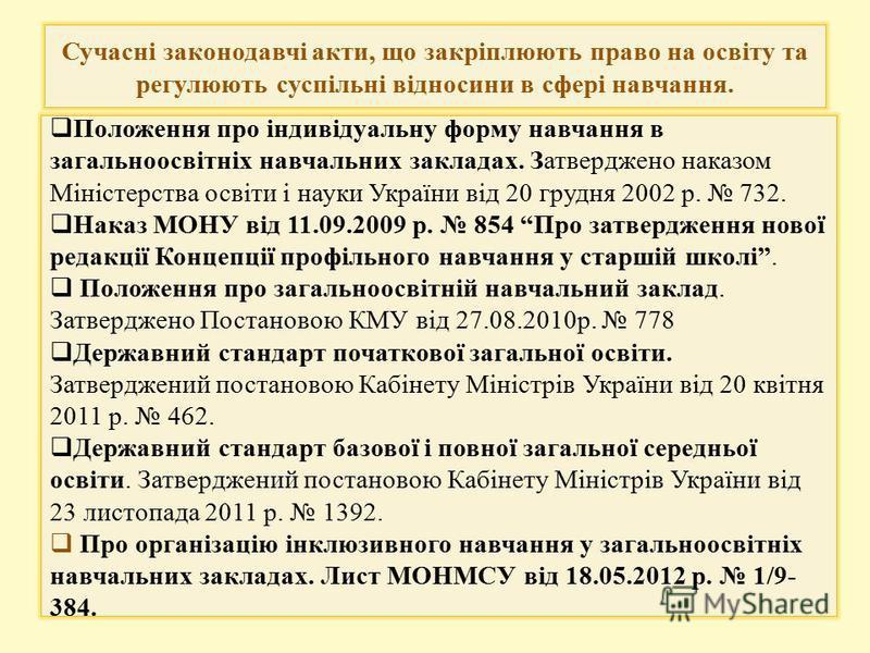 Сучасні законодавчі акти, що закріплюють право на освіту та регулюють суспільні відносини в сфері навчання. Положення про індивідуальну форму навчання в загальноосвітніх навчальних закладах. Затверджено наказом Міністерства освіти і науки України від