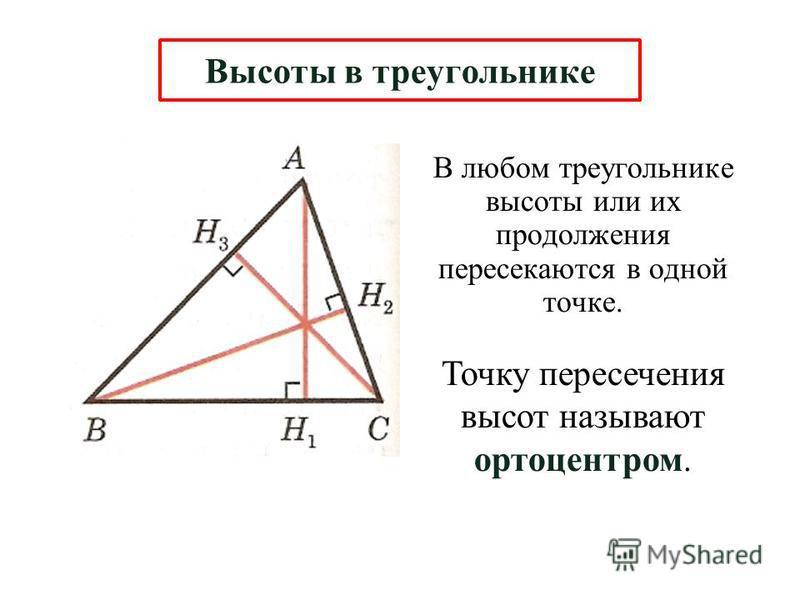 В любом треугольнике высоты или их продолжения пересекаются в одной точке. Высоты в треугольнике Точку пересечения высот называют ортоцентром.