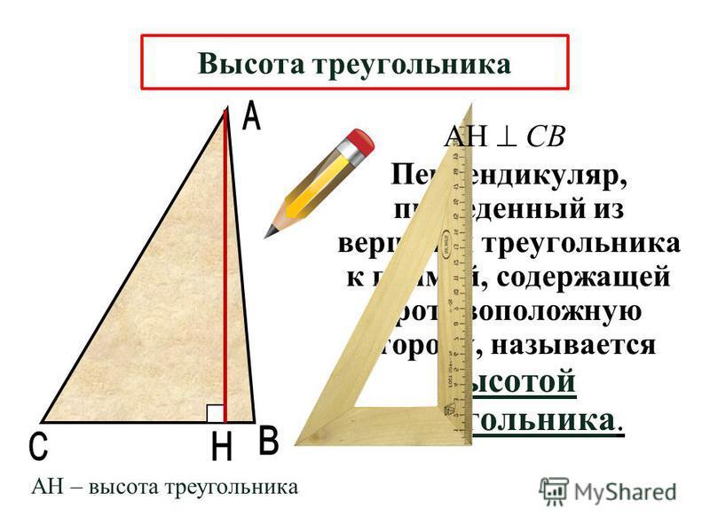 Перпендикуляр, проведенный из вершины треугольника к прямой, содержащей противоположную сторону, называется высотой треугольника. Высота треугольника АН – высота треугольника АН СВ
