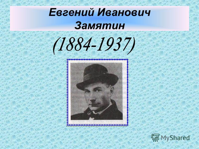 Евгений И ванович Замятин