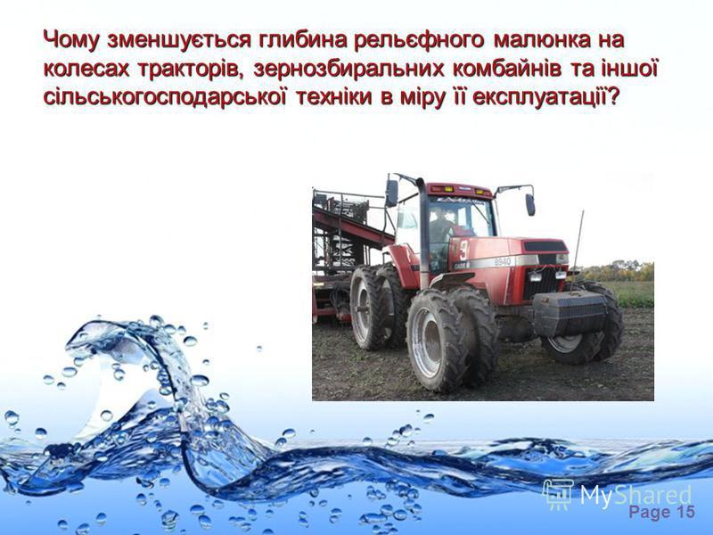 Page 15 Чому зменшується глибина рельєфного малюнка на колесах тракторів, зернозбиральних комбайнів та іншої сільськогосподарської техніки в міру її експлуатації?