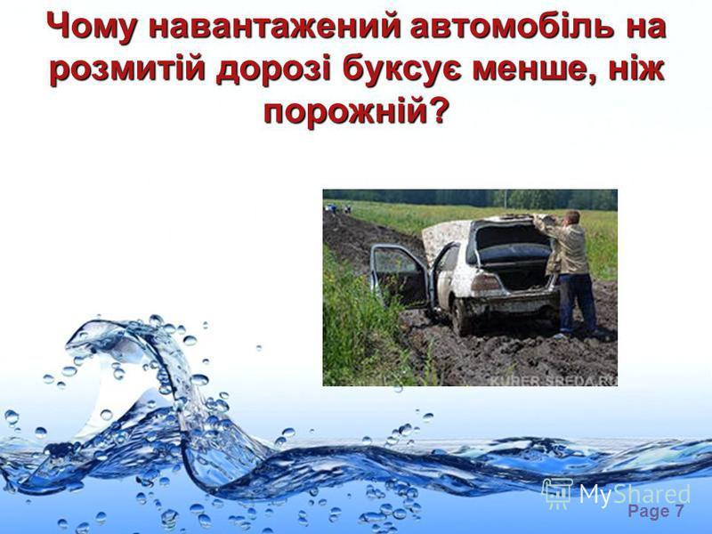 Page 7 Чому навантажений автомобіль на розмитій дорозі буксує менше, ніж порожній?