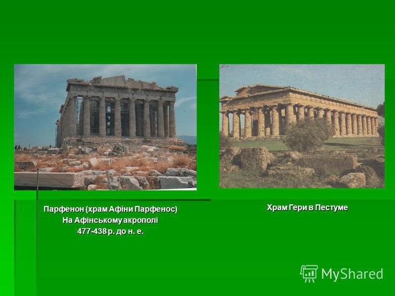 Парфенон (храм Афіни Парфенос) На Афінському акрополі 477-438 р. до н. е. Храм Гери в Пестуме Храм Гери в Пестуме