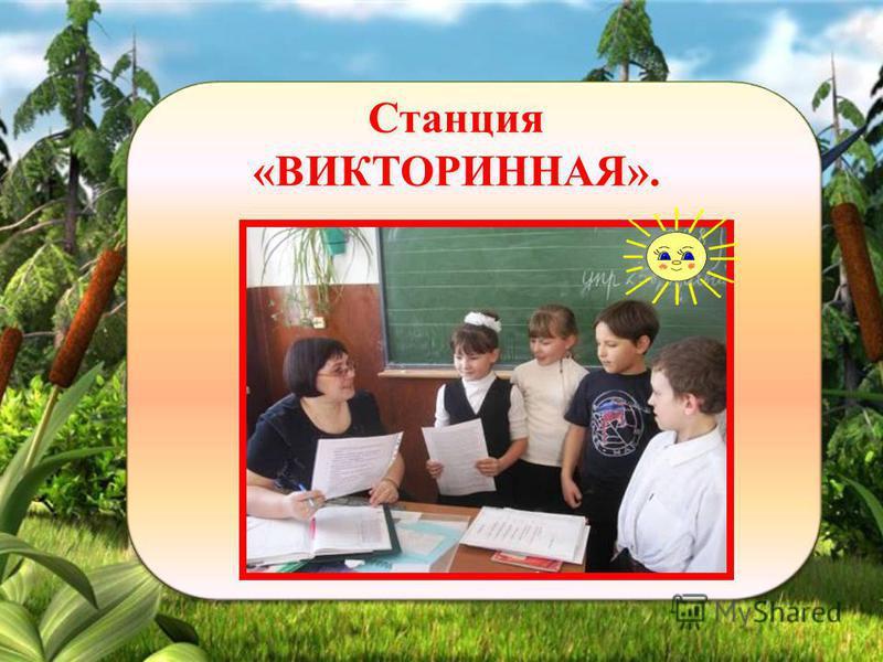 Станция «ВИКТОРИННАЯ». Станция «ВИКТОРИННАЯ».