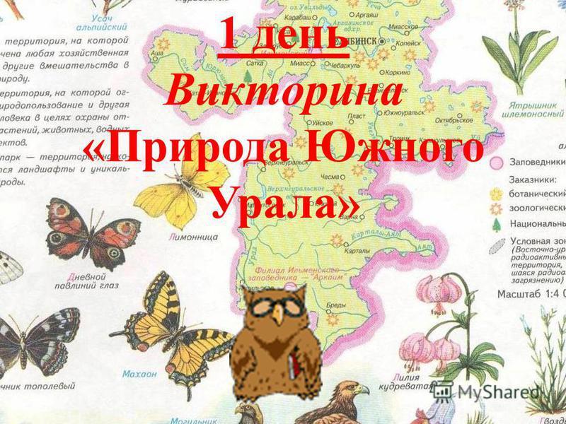 1 день Викторина «Природа Южного Урала»
