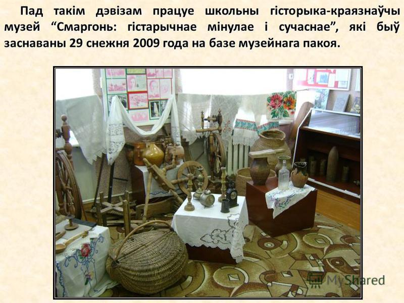 Пад такім дэвізам працуе школьный гісторыка-краязнаўчы музей Смаргонь: гістарычнае мінулае і сучаснае, які быў заснаваны 29 снежная 2009 года на базе музейнага покоя.